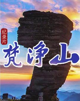 梵净山海报