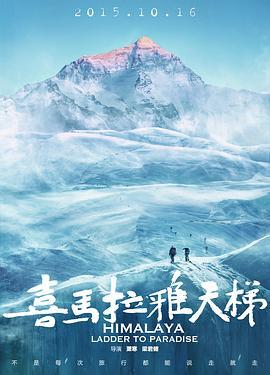 喜马拉雅天梯2015海报