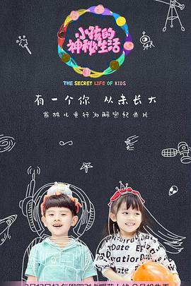 小孩的神秘生活海报