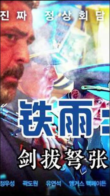说电影《钢铁雨:深潜行动》海报