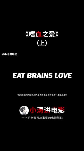 说电影《嗜血之爱》海报