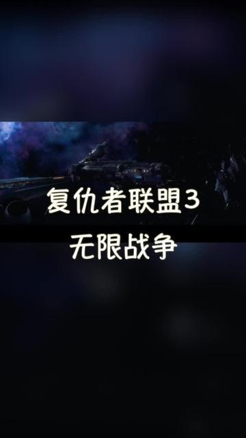 说电影《复仇者联盟3》海报