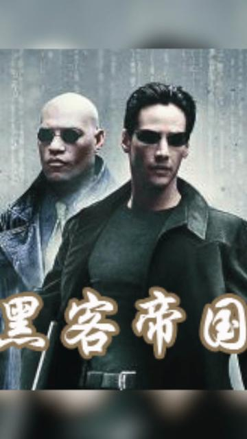 说电影《黑客帝国》海报
