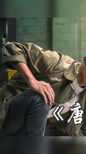 说电影《唐人街探案2》海报