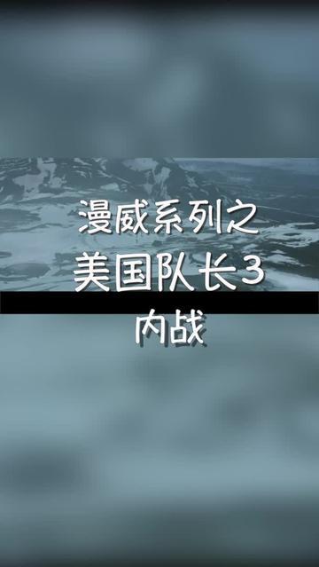 说电影《美国队长3》海报