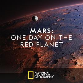 火星:红色星球的一天海报