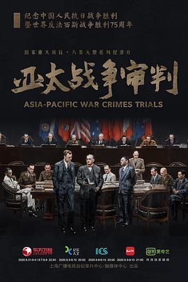 亚太战争审判海报