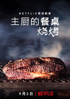 主厨的餐桌:烧烤海报