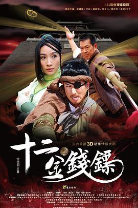十二金钱镖2014海报