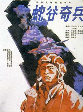 蛇谷奇兵海报