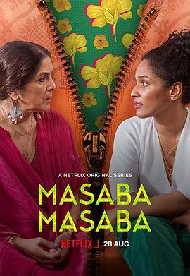 马萨巴母女海报