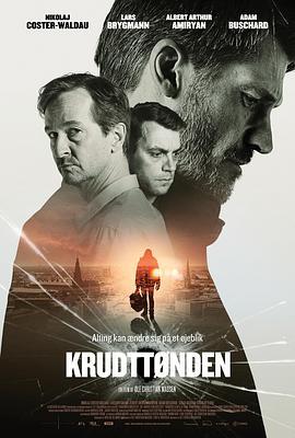 恐袭哥本哈根海报