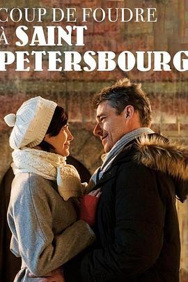 爱在圣彼得堡海报
