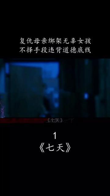 说电影《七天》海报