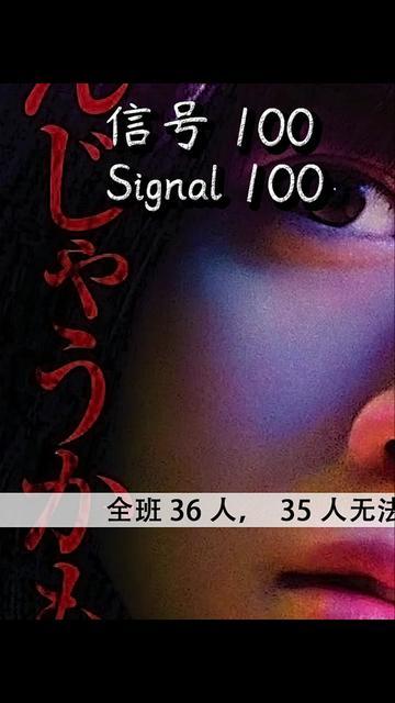 说电影《信号100》海报