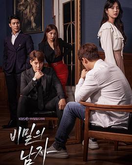 《秘密的男人》日韩剧手机在线观看