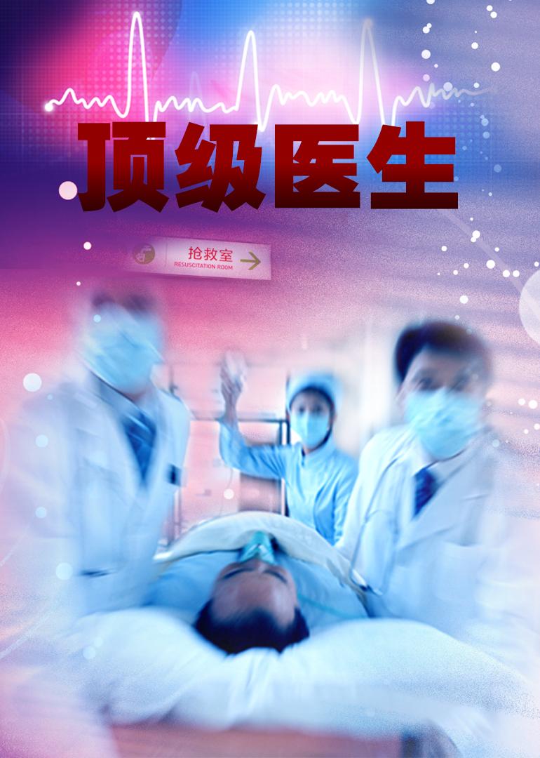 顶级医生海报