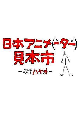 日本动画人博览会海报