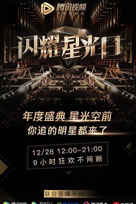 2019星光大赏海报