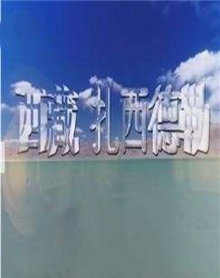 西藏扎西德勒海报