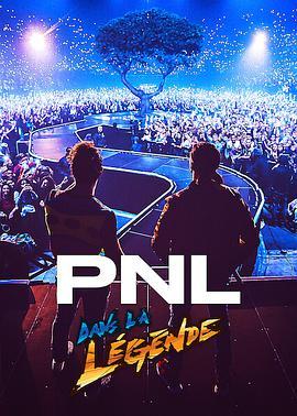 PNL巴黎演唱会实录海报