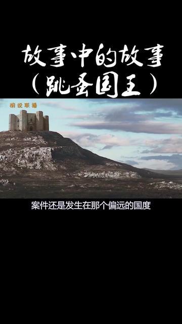说电影《故事的故事之跳蚤国王》海报