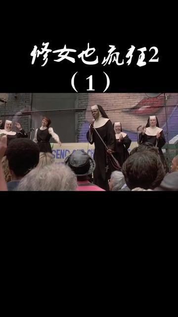 说电影《修女也疯狂2》海报