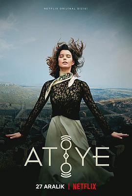 阿提耶第二季海报