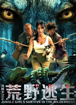 丛林少女之荒野逃生海报