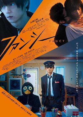 幻想2020海报
