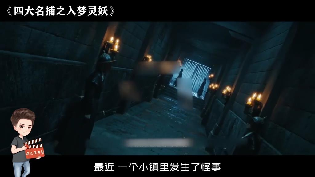 说电影《四大名捕之入梦妖灵》海报