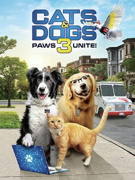 猫狗大战3:爪爪集结!海报