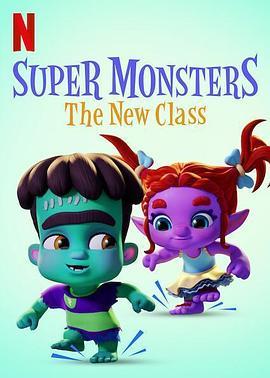 超能小怪兽:新班级海报