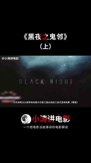 说电影《黑夜之鬼邻》海报