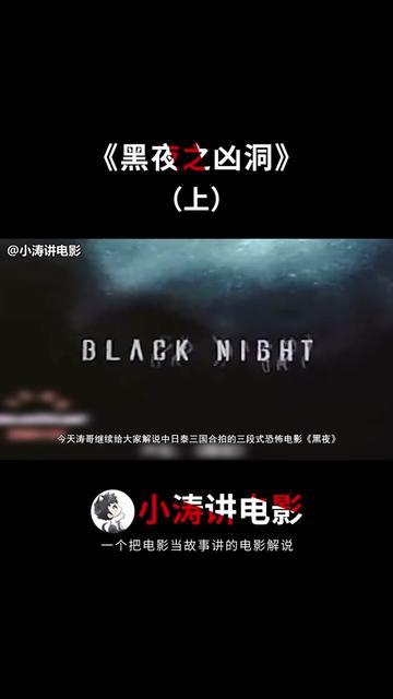 说电影《黑夜之凶洞》海报
