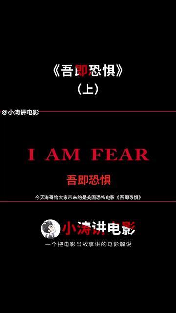 说电影《吾即恐惧》海报