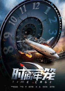 时间牢笼海报