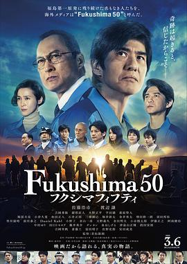 福岛50死士海报