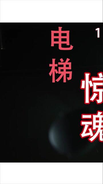 说电影《鬼作秀之电梯惊魂》海报