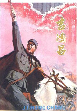 《吉鸿昌》战争片手机在线观看