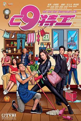 《C9特工粤语》港台剧手机在线观看