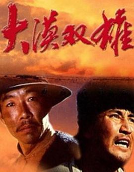《大漠双雄》战争片手机在线观看