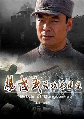 《杨成武强攻东团堡》战争片手机在线观看