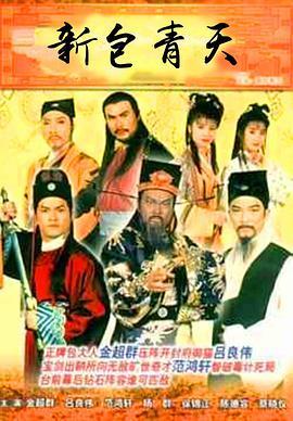 《新包青天1995》港台剧手机在线观看