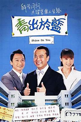 《青出于蓝粤语》港台剧手机在线观看