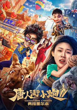 《唐人街小炮2勇闯墨尔本》喜剧片手机在线观看