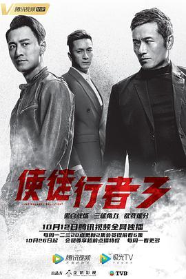 《使徒行者3粤语》港台剧手机在线观看