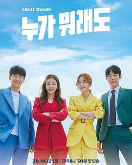 《不管谁说什么》日韩剧手机在线观看