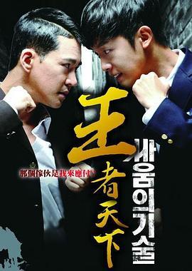 《王者天下韩国版2019》动作片手机在线观看