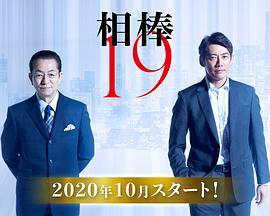 《相棒第19季》日韩剧手机在线观看